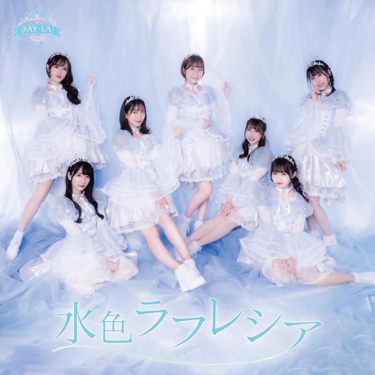 SAY-LAニューシングル「水色ラフレシア」Aタイプジャケット写真