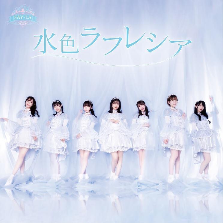 SAY-LAニューシングル「水色ラフレシア」Bタイプジャケット写真