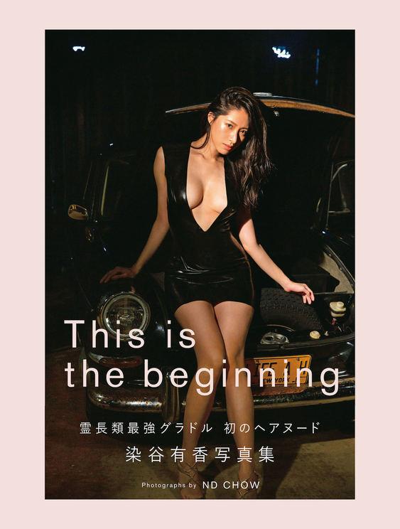 染谷有香写真集『This is the beginning』