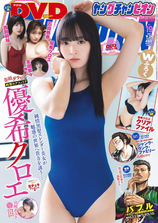 『ヤングチャンピオン』No.19(Ⓒ秋田書店)