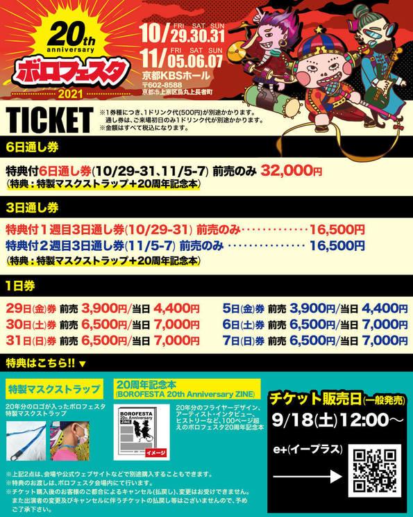 <ボロフェスタ2021 〜20th anniversary〜>チケット情報