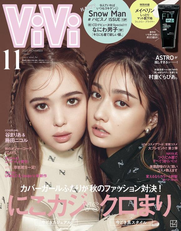 『ViVi』11月号通常版(表紙:谷まりあ・藤田ニコル)