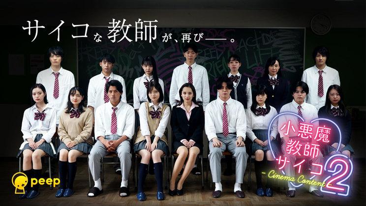 『小悪魔教師♡サイコ - Cinema Content -2』