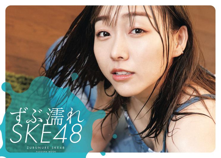『ずぶ濡れSKE48』須田亜香里カバー版