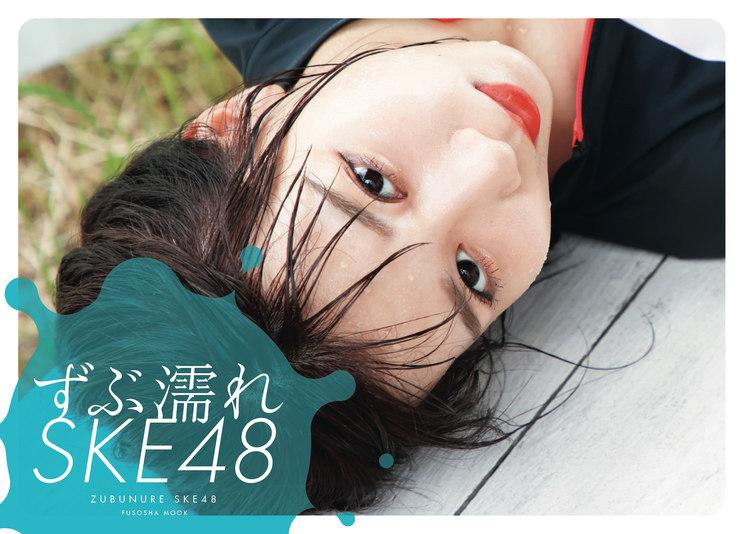 『ずぶ濡れSKE48』太田彩夏カバー版