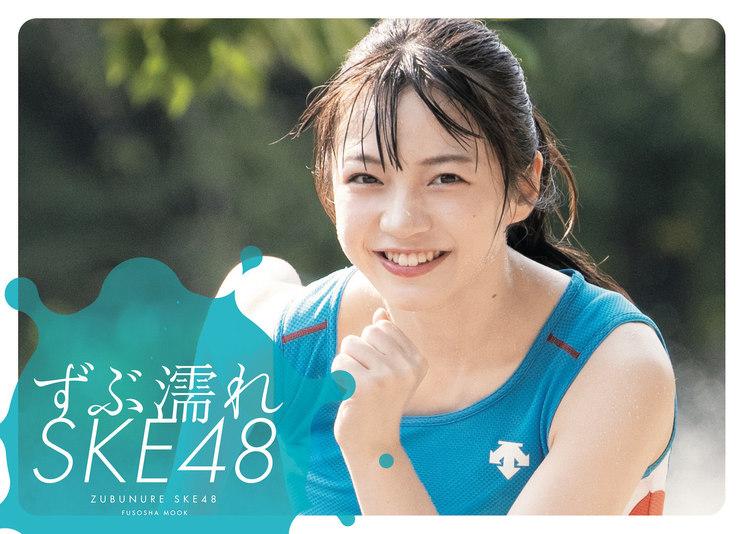 『ずぶ濡れSKE48』坂本真凛カバー版