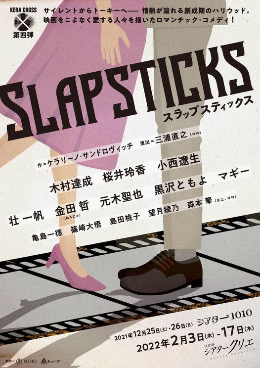KERA CROSSシリーズ第4弾<SLAPSTICKS>
