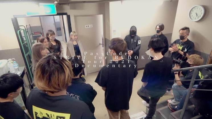 "<PassCode ""STRIVE"" for BUDOKAN Tour 2021>ドキュメンタリートレーラー映像より"