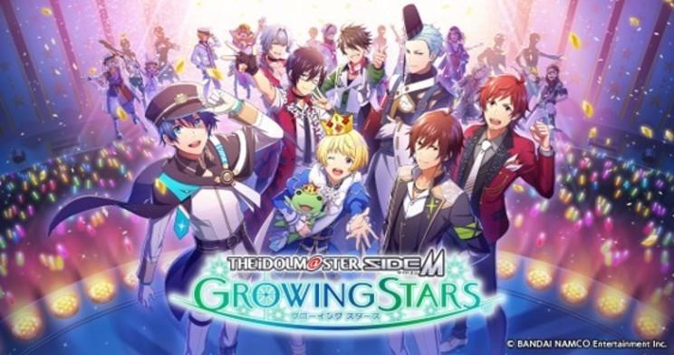 『アイドルマスター SideM GROWING STARS』