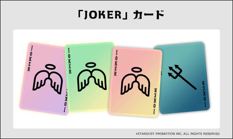 特別特典:限定NFT『JOKER』