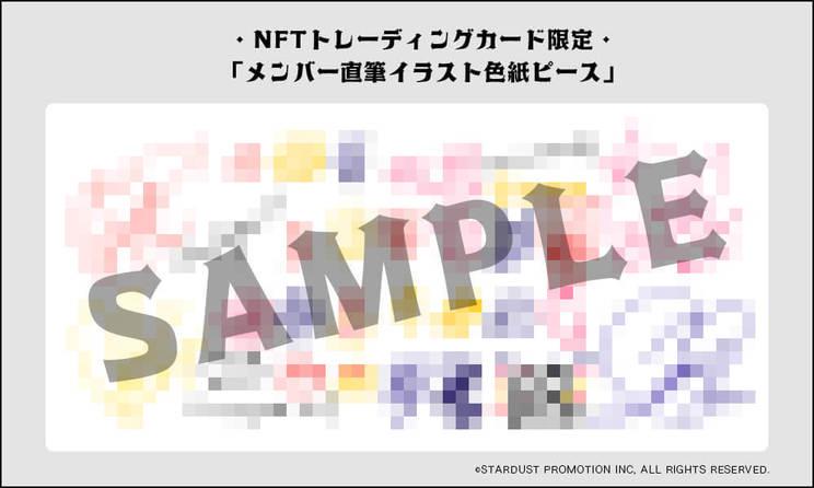 メモリアルNFTトレカ『10周年記念東京ドームLIVE』限定メンバー直筆イラスト色紙ピース