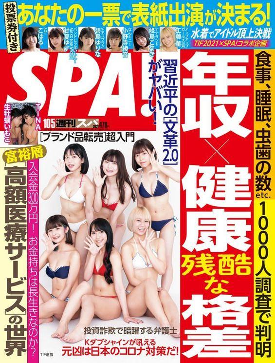 『週刊SPA!』(10月5日号)