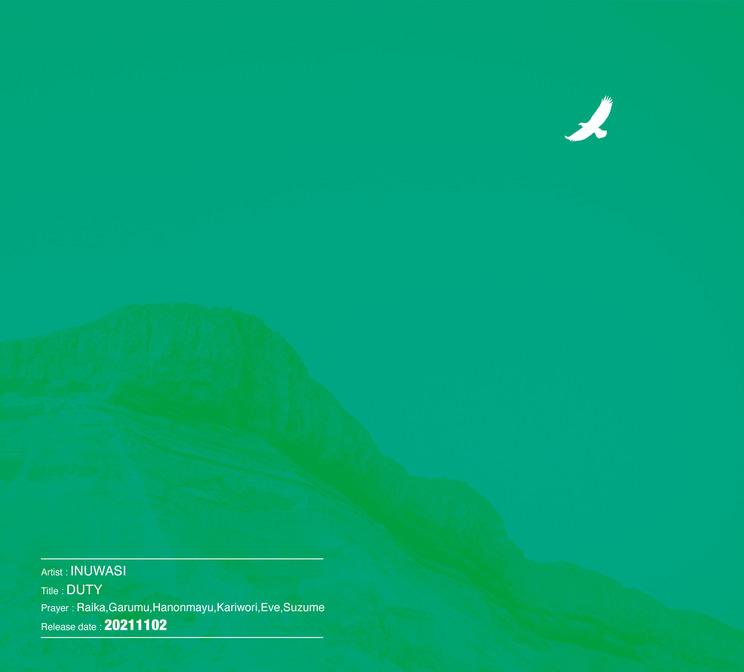 1stフルアルバム『DUTY』ジャケット