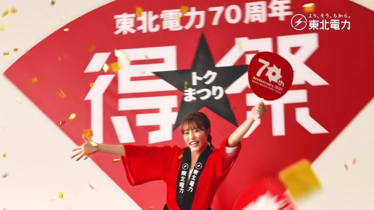 『東北電力』新TV-CM「みんなで得祭」篇より