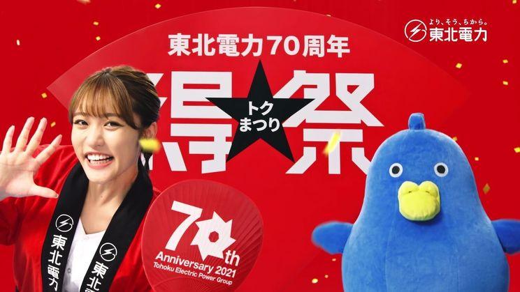 『東北電力』新TV-CM「王林とマカプゥで得祭」篇より