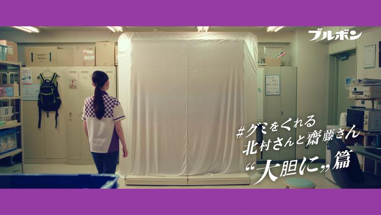 """""""#グミをくれる北村さんと齋藤さん""""「大胆に」篇"""