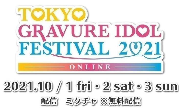 TOKYO GRAVURE IDOL FESTIVAL ONLINE 2021