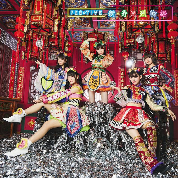 13thシングル「新・奇天烈物語」【TYPE-A】ジャケット