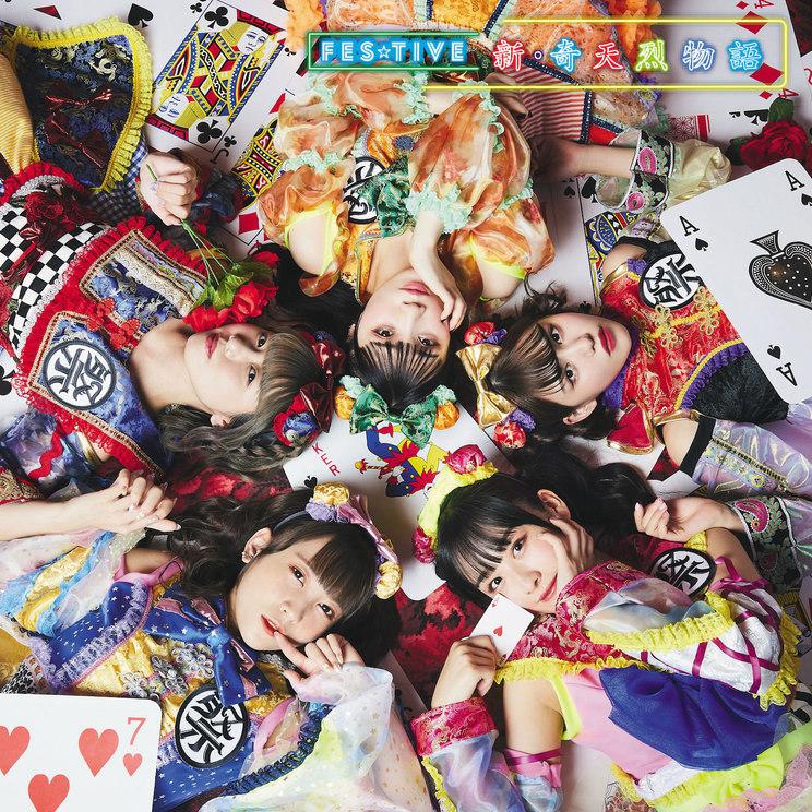 13thシングル「新・奇天烈物語」【TYPE-C】ジャケット