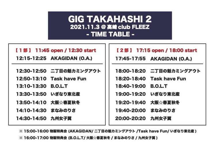 <H.I.P.presents GIG TAKAHASHI 2>