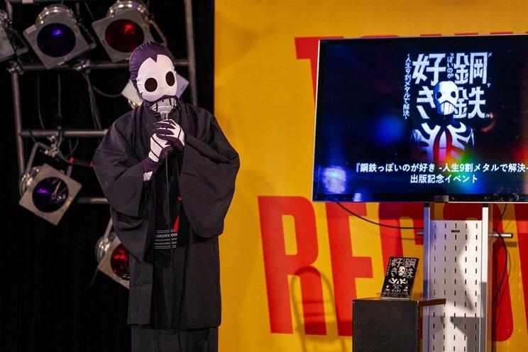 『鋼鉄っぽいのが好き‐人生9割メタルで解決‐』出版記念特別イベント(タワーレコード渋谷店/2021年9月30日)