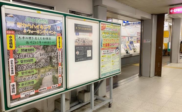 松戸市駅内 東口側掲示板