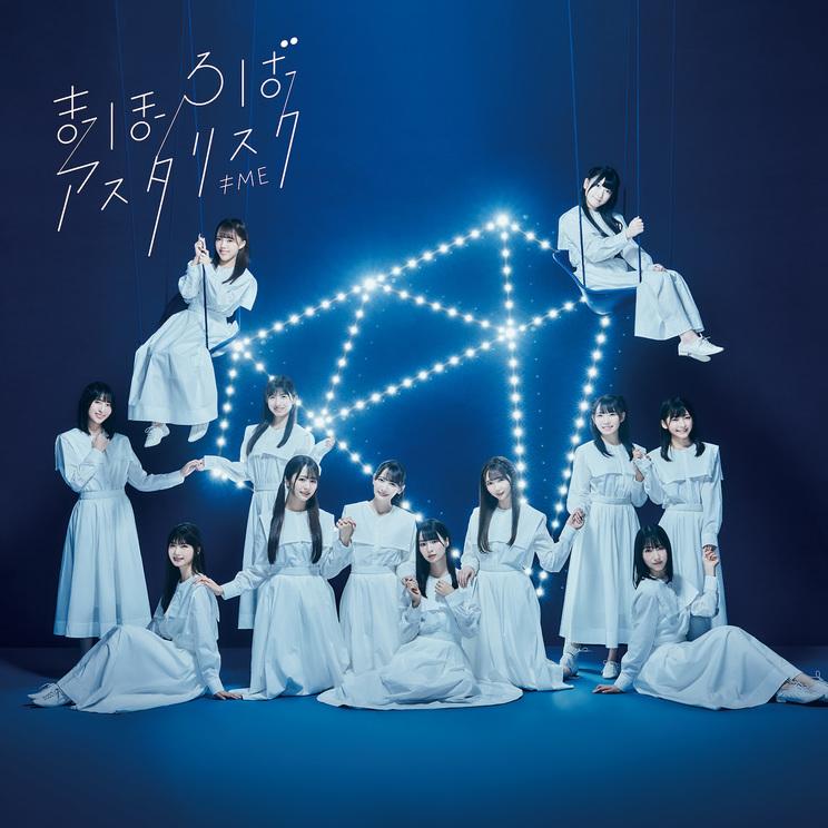 2ndシングル「まほろばアスタリスク」Type B(©YOANI/KING RECORDS)