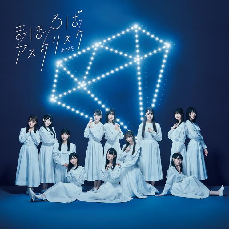 2ndシングル「まほろばアスタリスク」ノイミー盤(©YOANI/KING RECORDS)
