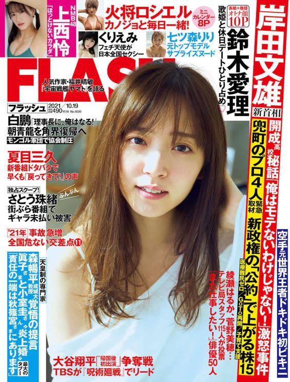『FLASH』1620号(©光文社/週刊FLASH)
