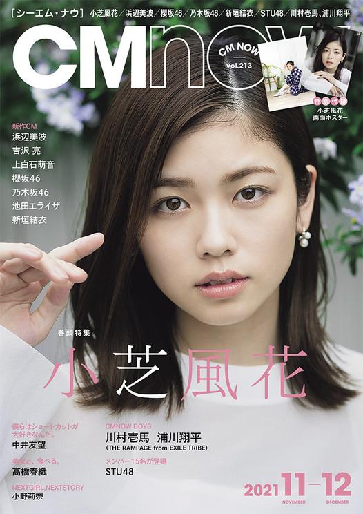 小芝風花『CMNOW vol.213』((C)矢西誠二/CMNOW)