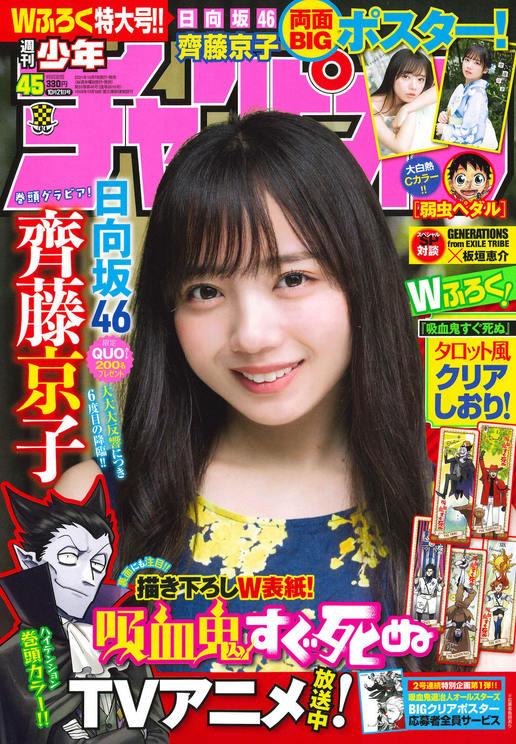 日向坂46 齊藤京子『週刊少年チャンピオン』45号