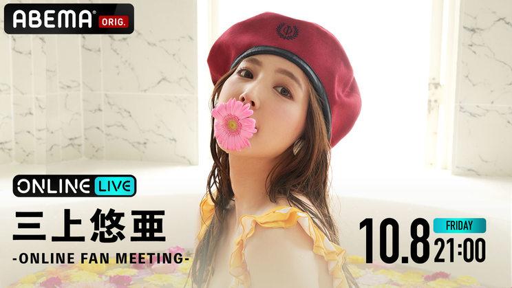 <三上悠亜-ONLINE FAN MEETING->