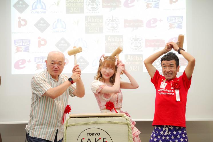 <TokyoSakeFesitival2021記者会見>秋葉原UDXシアター(2021年10月7日)