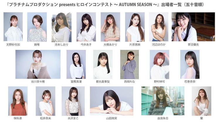 <プラチナムプロダクション presents ヒロインコンテスト 〜AUTUMN SEASON〜>より
