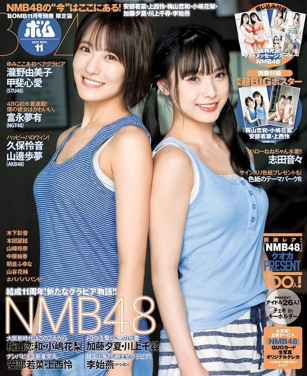 『TSUTAYA』限定版表紙:梅山恋和、小嶋花梨(NMB48)