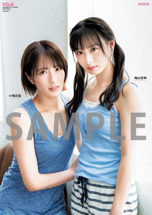 両面超BIGポスター:小嶋花梨、梅山恋和