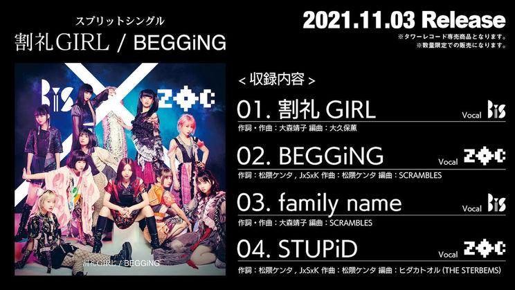 スプリットシングル「割礼GIRL/BEGGiNG」