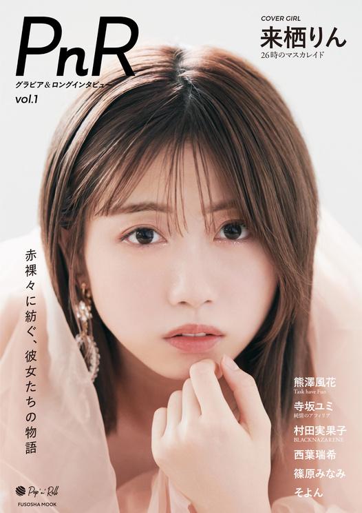 来栖りん(26時のマスカレイド)『PnR』vol.1表紙(撮影:曽我美芽)