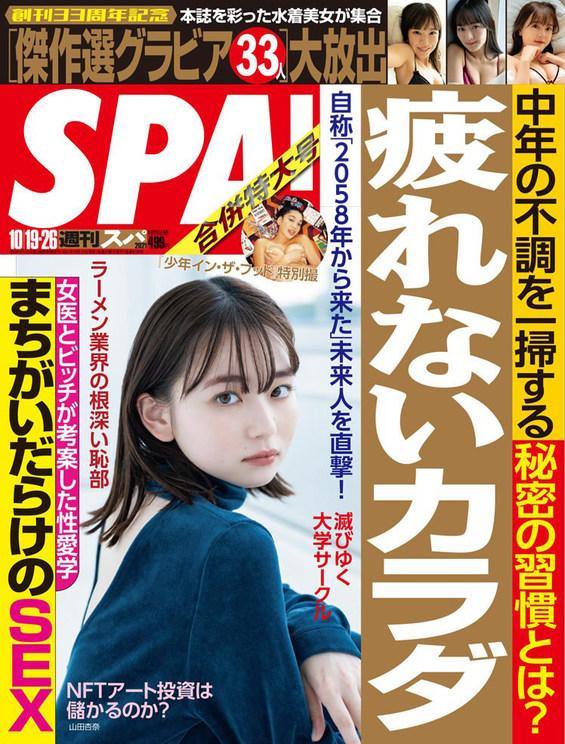 『週刊SPA!』(10月19日・26日合併号/特装版)表紙