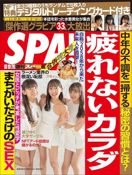 『週刊SPA!』(10月19日・26日合併号/特装版)NFTデジタルトレカ特典付き