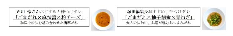 神つけダレ「ごまだれ×麻辣醤×粉チーズ」、「ごまだれ×柚子胡椒×青ねぎ」