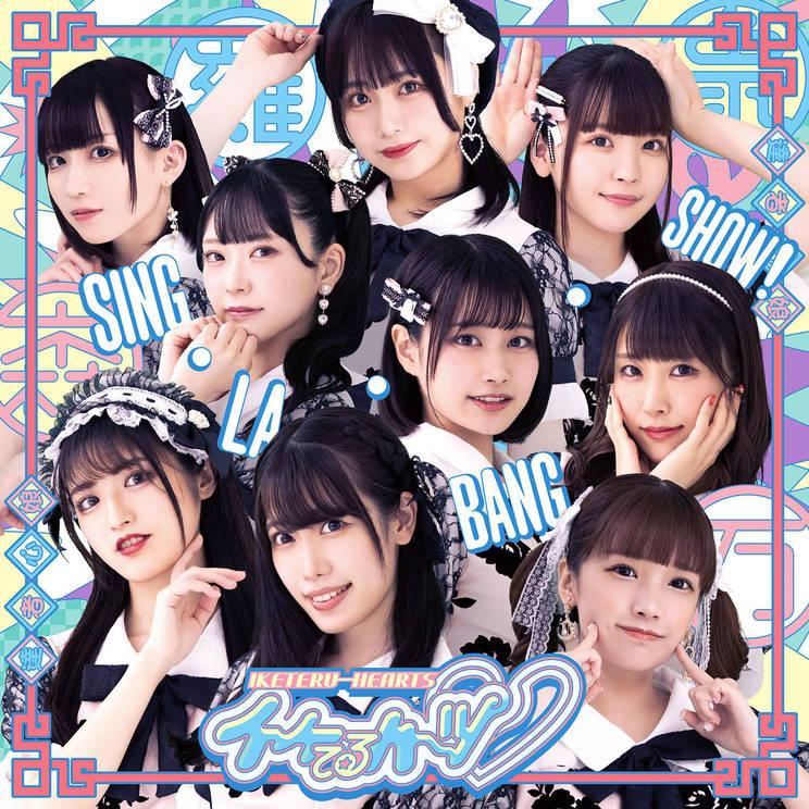 「SING・LA・BANG・SHOW!」DVD付盤(CD+DVD)ジャケット