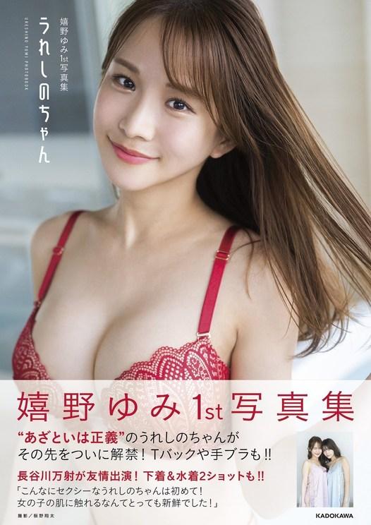 『嬉野ゆみ1st写真集 うれしのちゃん』((C)KADOKAWA  (C)URESHINO YUMI  PHOTO/MAKINO SHOTA)
