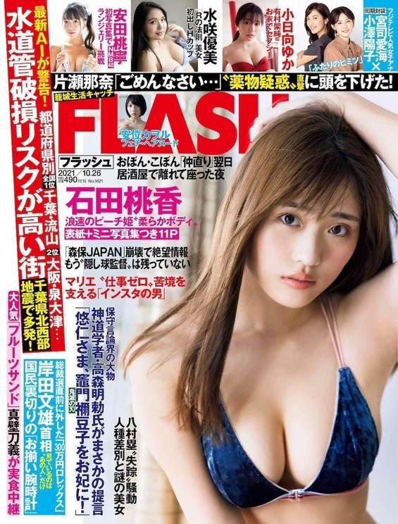『FLASH』1621号(©光文社/週刊FLASH)
