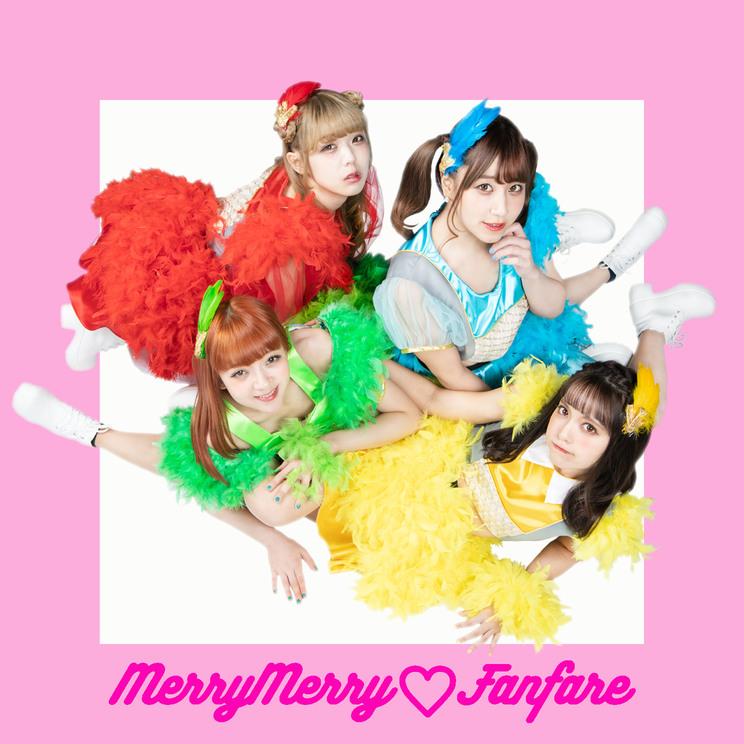 メリーメリー♡ファンファーレ