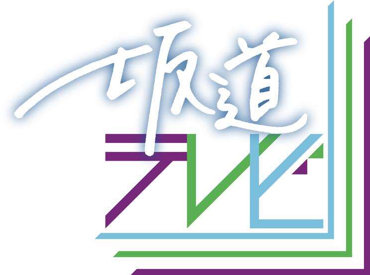 『坂道テレビ〜乃木と欅と日向〜』