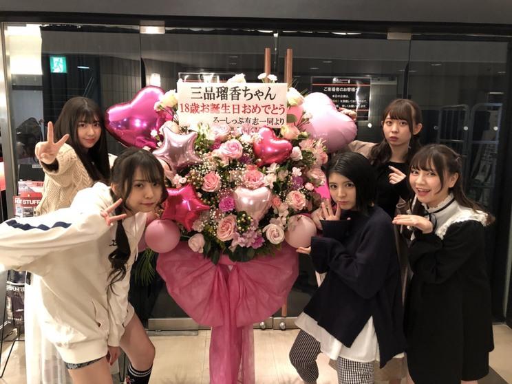<三品瑠香生誕イベント〜あらららら18さいですって!!!!!!^^〜>|渋谷マウントレーニアホール(2019年3月19日)