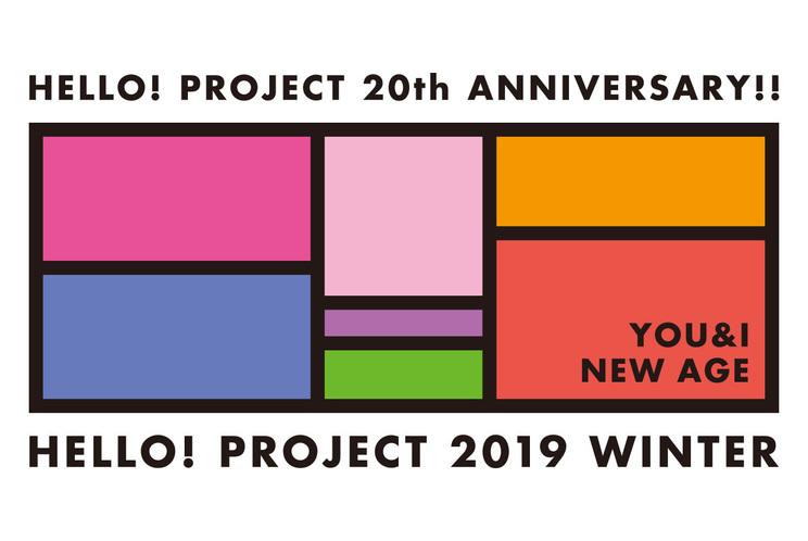 ハロー!プロジェクト20周年記念新春公演