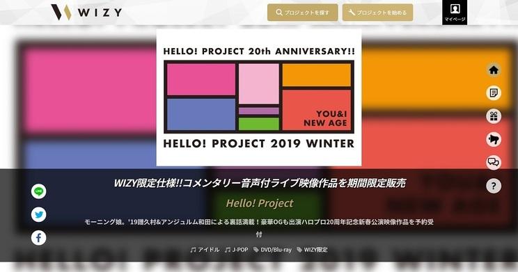 WIZYプロジェクトページ
