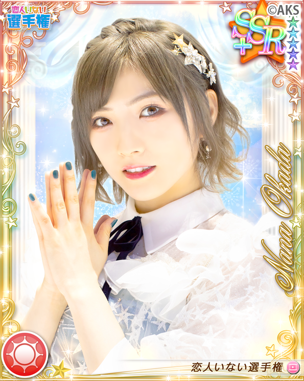 岡田奈々「恋人いない選手権」イベント限定カード 『AKB48ビートカーニバル』より
